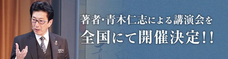 著者・青木仁志による講演会を全国にて開催決定!!