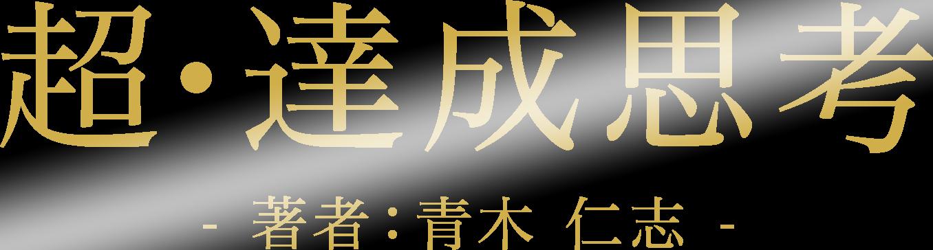 超・達成思考 - 著者:青木 仁志 -
