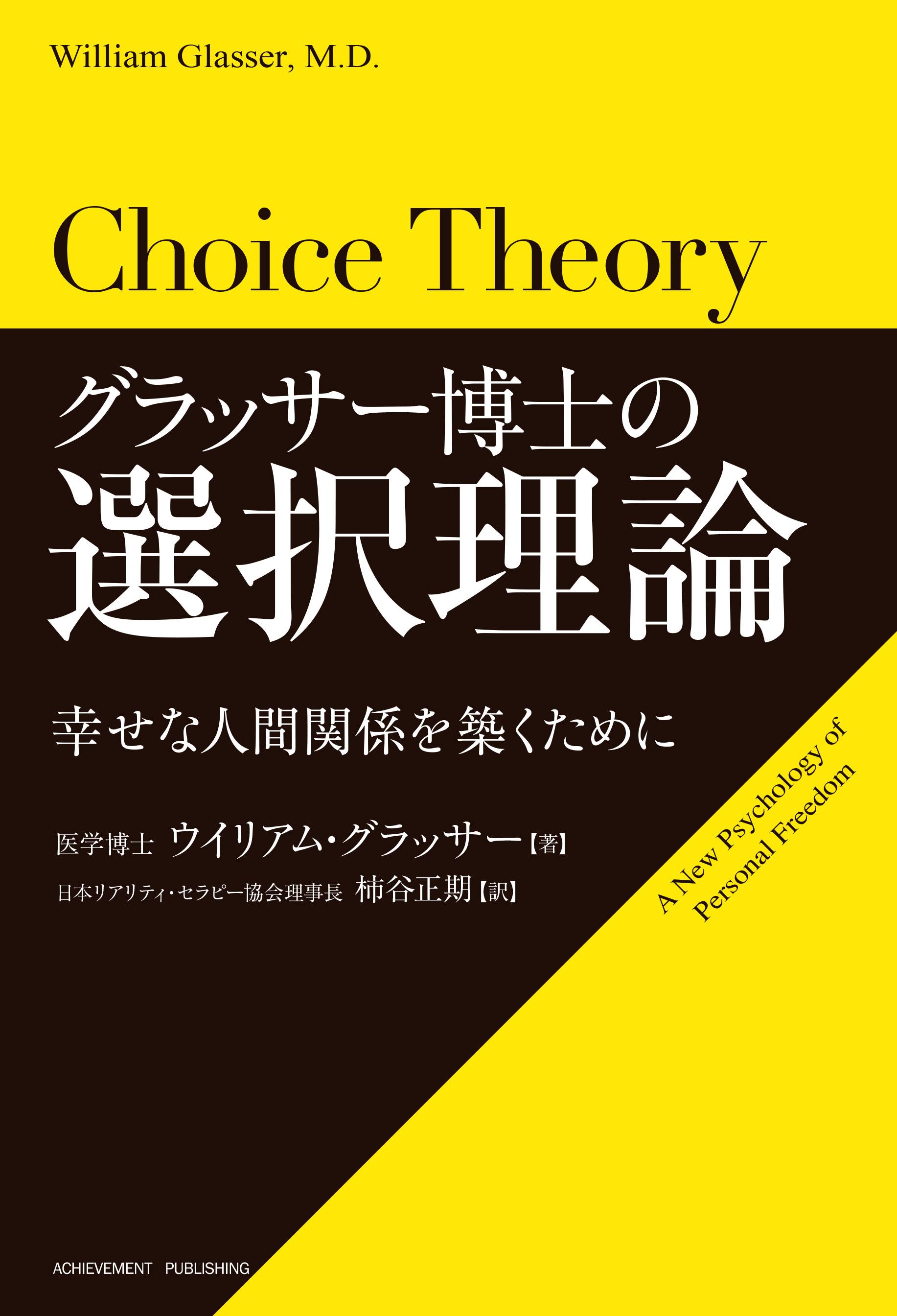 グラッサー博士の選択理論の画像2