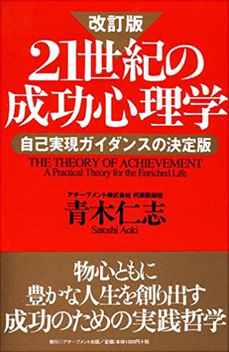 改訂版 21世紀の成功心理学 -自己実現ガイダンスの決定版-の画像1