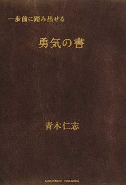 一歩前に踏み出せる勇気の書の画像1