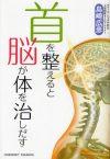 首を整えると脳が体を治しだす
