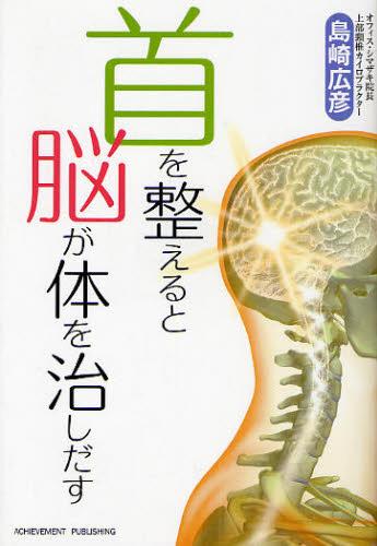 首を整えると脳が体を治しだすの画像1