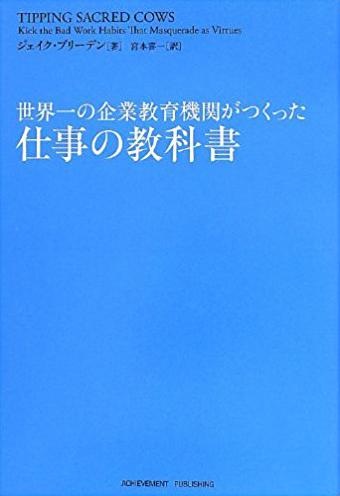 世界一の企業教育機関がつくった仕事の教科書の画像1