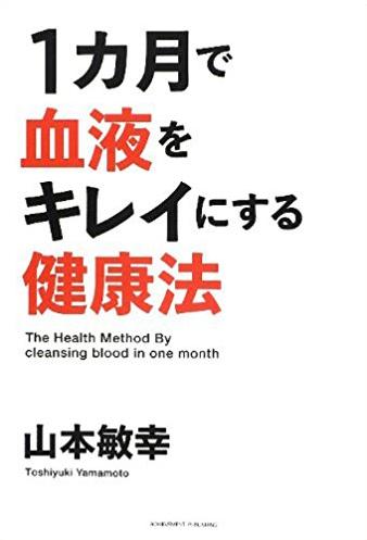 1ヵ月で血液をキレイにする健康法の画像1