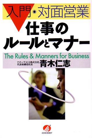 仕事のルールとマナー -入門・対面営業-の画像1