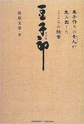 豆子郎 ~菓子作りの素人が生み出したこころの経営~の画像1
