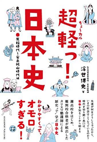 超軽っ!日本史 ―原始時代~安土桃山時代編―の画像1