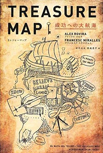 TREASURE MAP ~成功への大航海~の画像1
