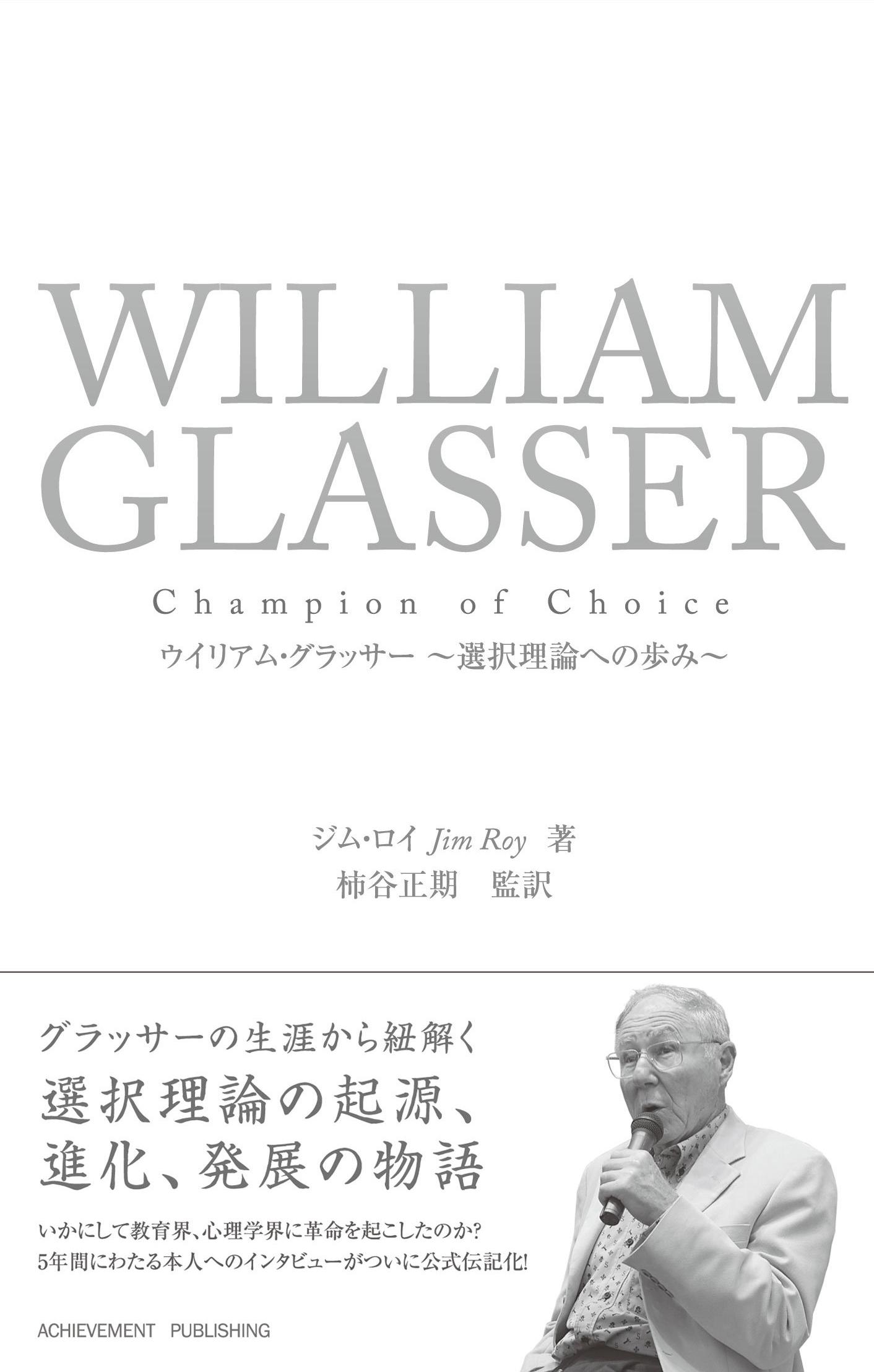 ウイリアム・グラッサー ~選択理論への歩み~の画像1