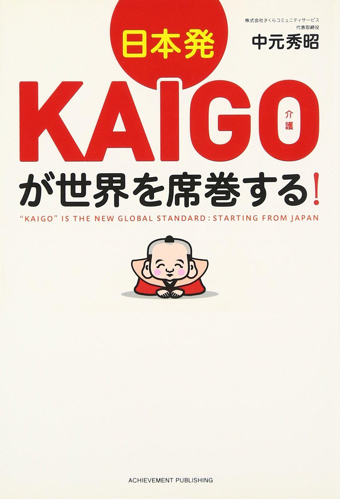 日本発KAIGO(介護)が世界を席巻する!の画像1