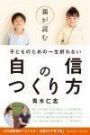 親が読む子どものための一生折れない自信のつくり方