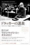 ドラッカーの講義(1991-2003) ~マネジメント・経済