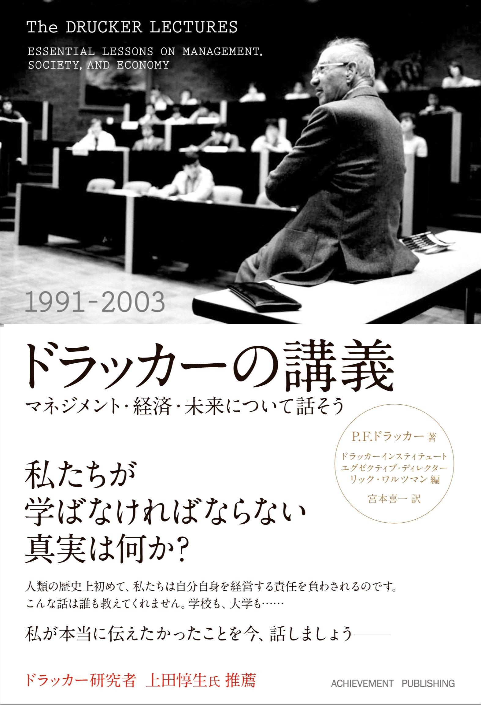 ドラッカーの講義(1991-2003) ~マネジメント・経済・未来について話そう~の画像1