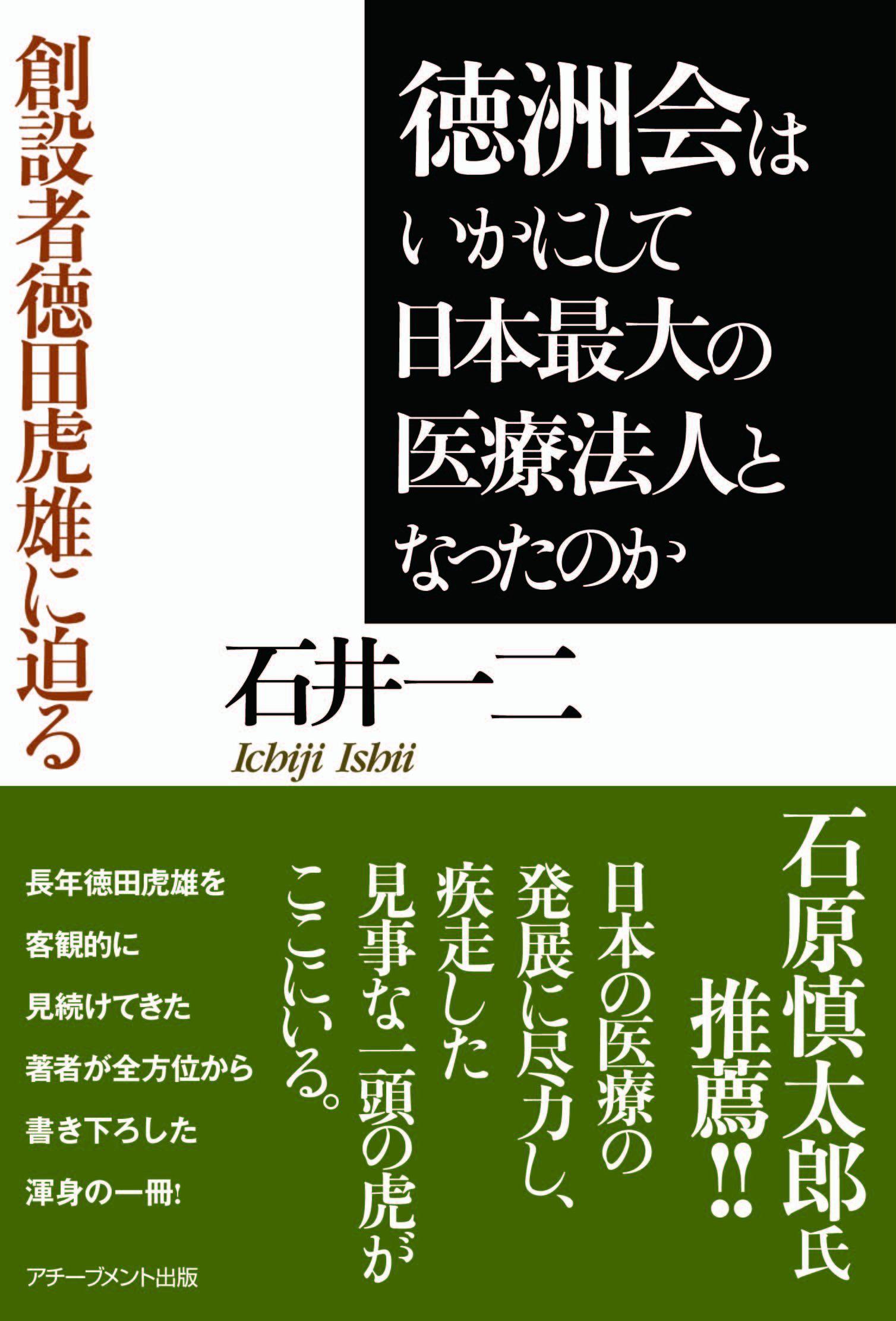 徳洲会はいかにして 日本最大の医療法人となったのか ~創設者徳田虎雄に迫る~の画像1