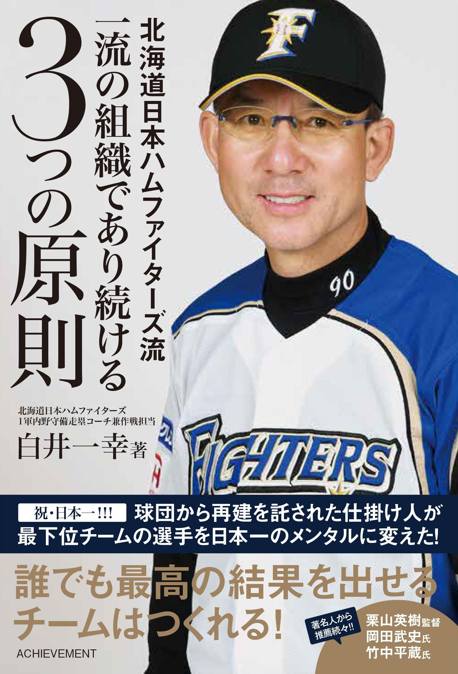 北海道日本ハムファイターズ流 一流の組織であり続ける3つの原則の画像1