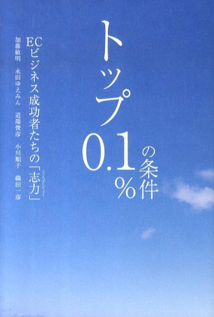 トップ0.1%の条件の画像1