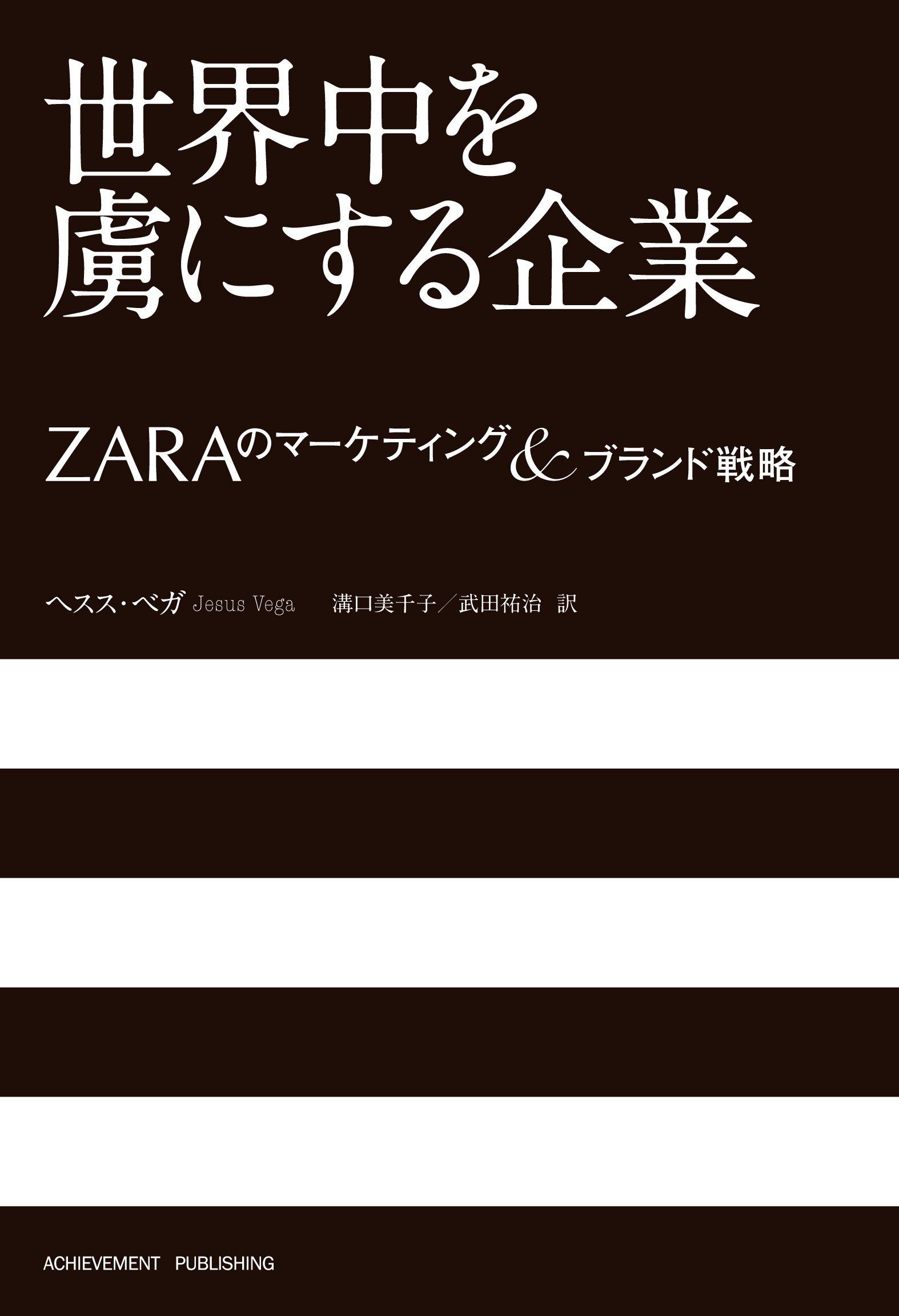 世界中を虜にする企業 ~ZARAのマーケティング&ブランド戦略~の画像1