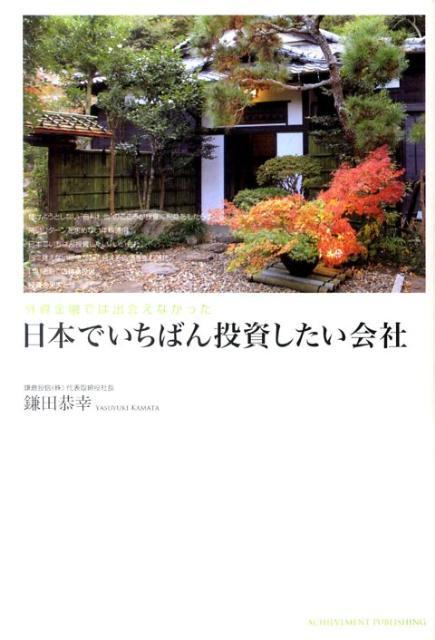 外資金融では出会えなかった 日本でいちばん投資したい会社の画像1