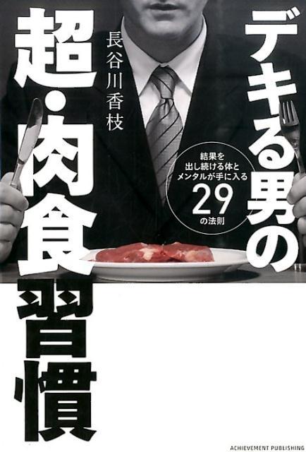 デキる男の超・肉食習慣の画像1