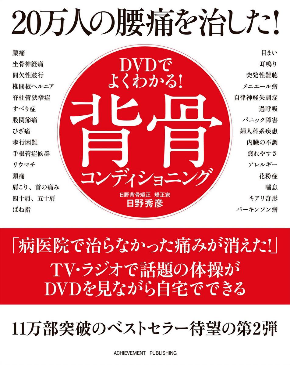DVDでよくわかる! 20万人の腰痛を治した!  背骨コンディショニングの画像1