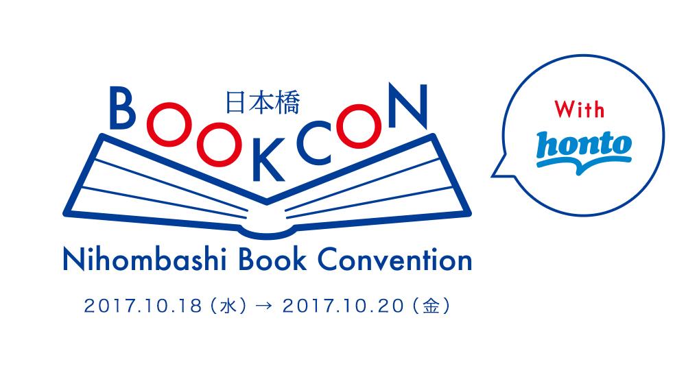日本橋BookConに出店します!