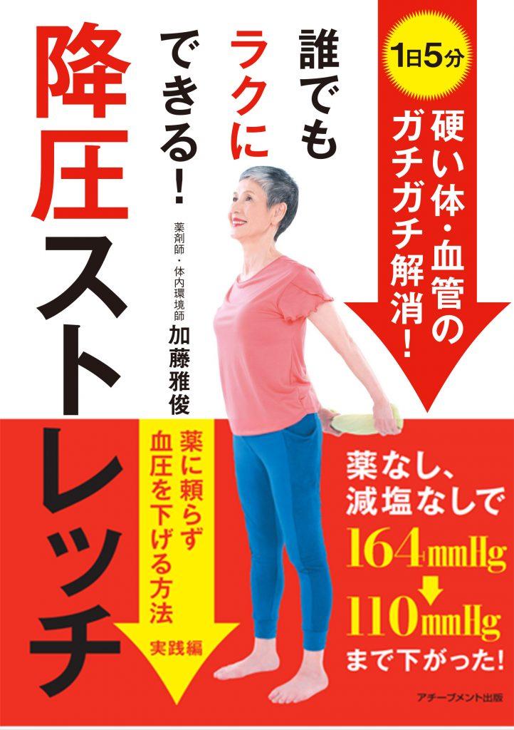 1月新刊『誰でもラクにできる! 降圧ストレッチ』の情報を掲載しました!
