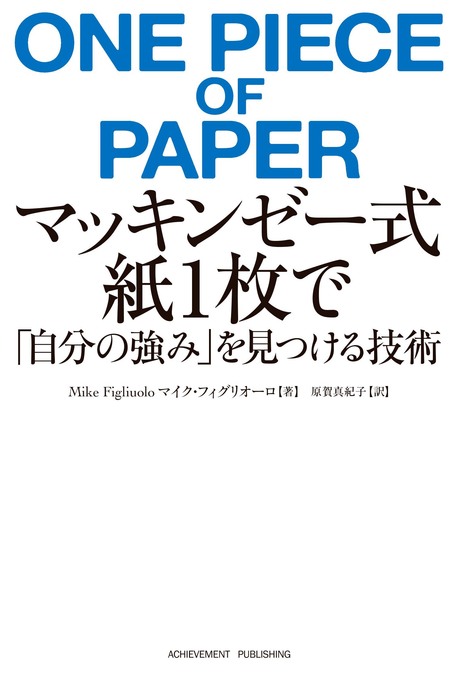 マッキンゼー式 紙1枚で「自分の強み」を見つける技術の画像2