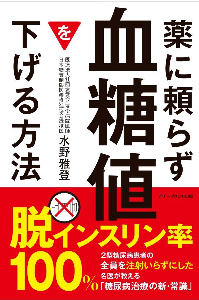 丸善丸の内本店にて水野先生の「血糖値を下げる方法」講演会開催!