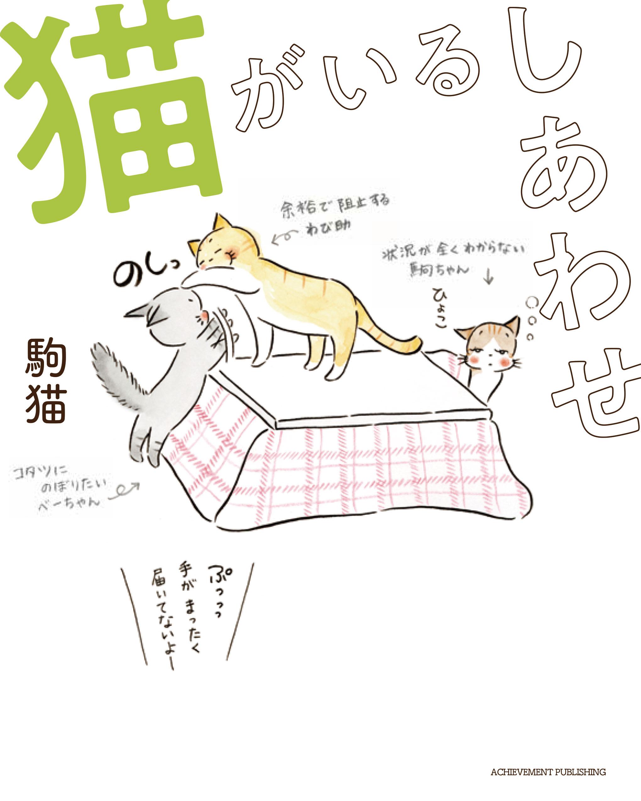 猫がいるしあわせの画像2