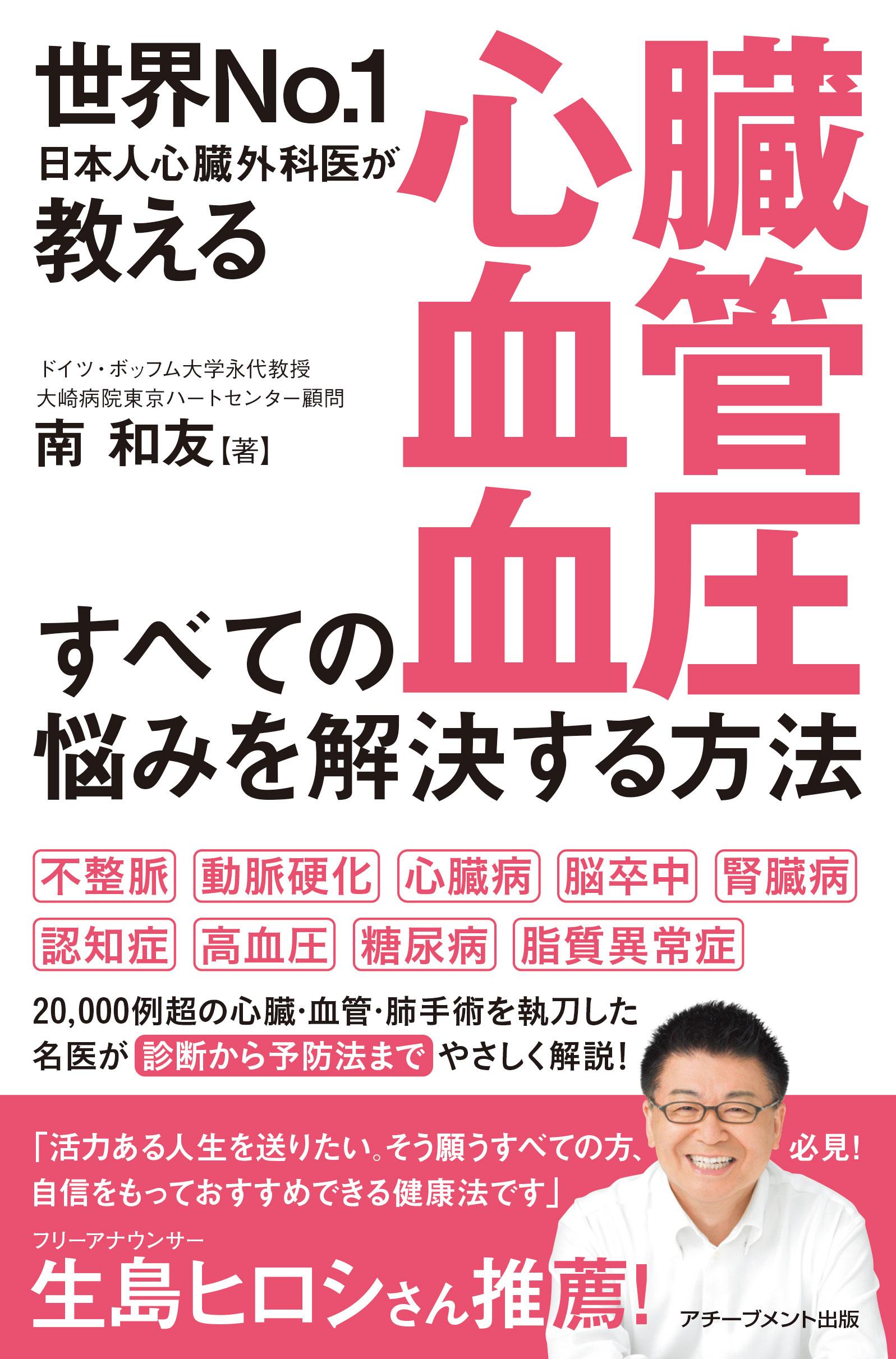 世界No.1日本人心臓外科医が教える心臓・血管・血圧すべての悩みを解決す