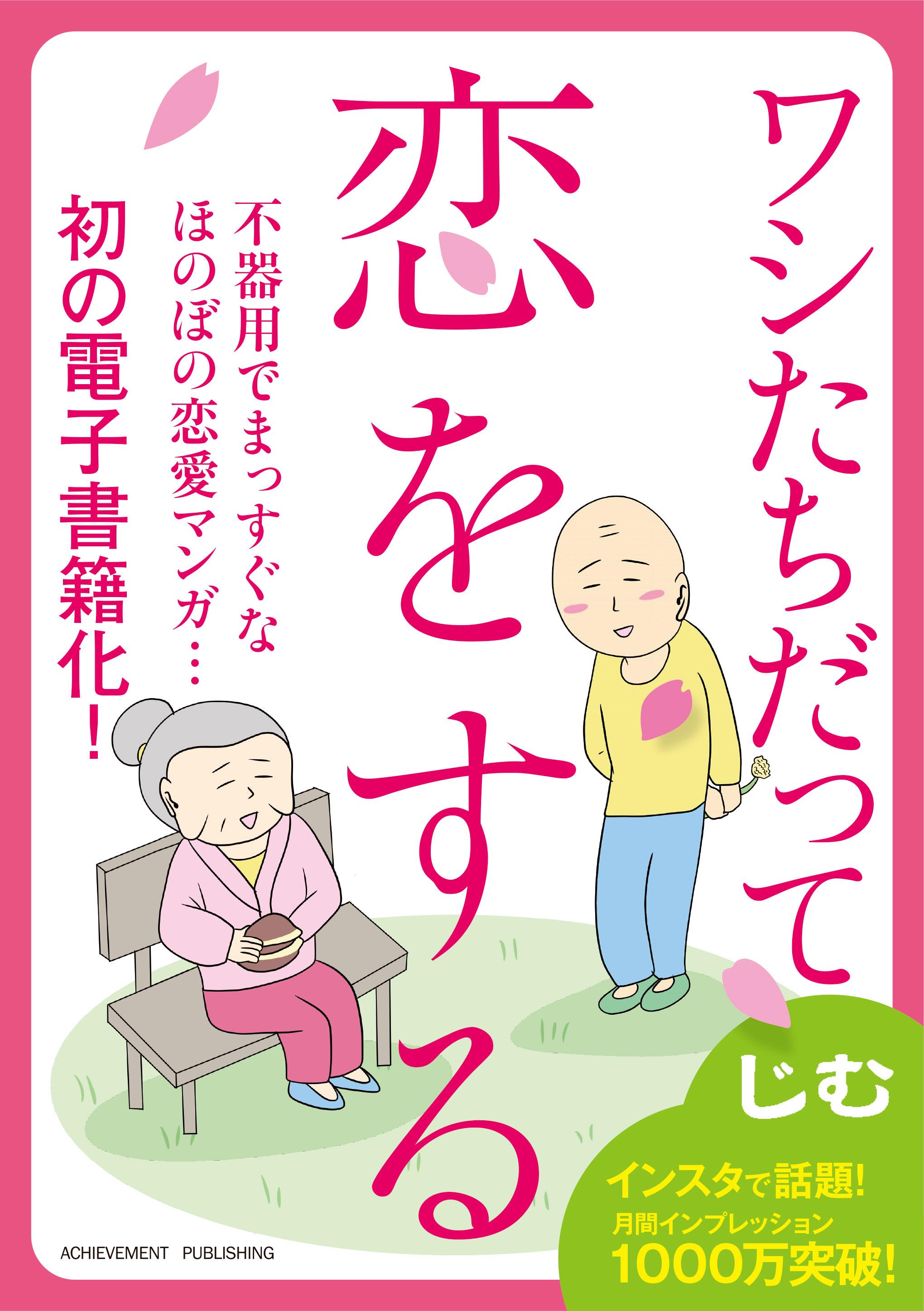 ワシたちだって恋をする【電子書籍】