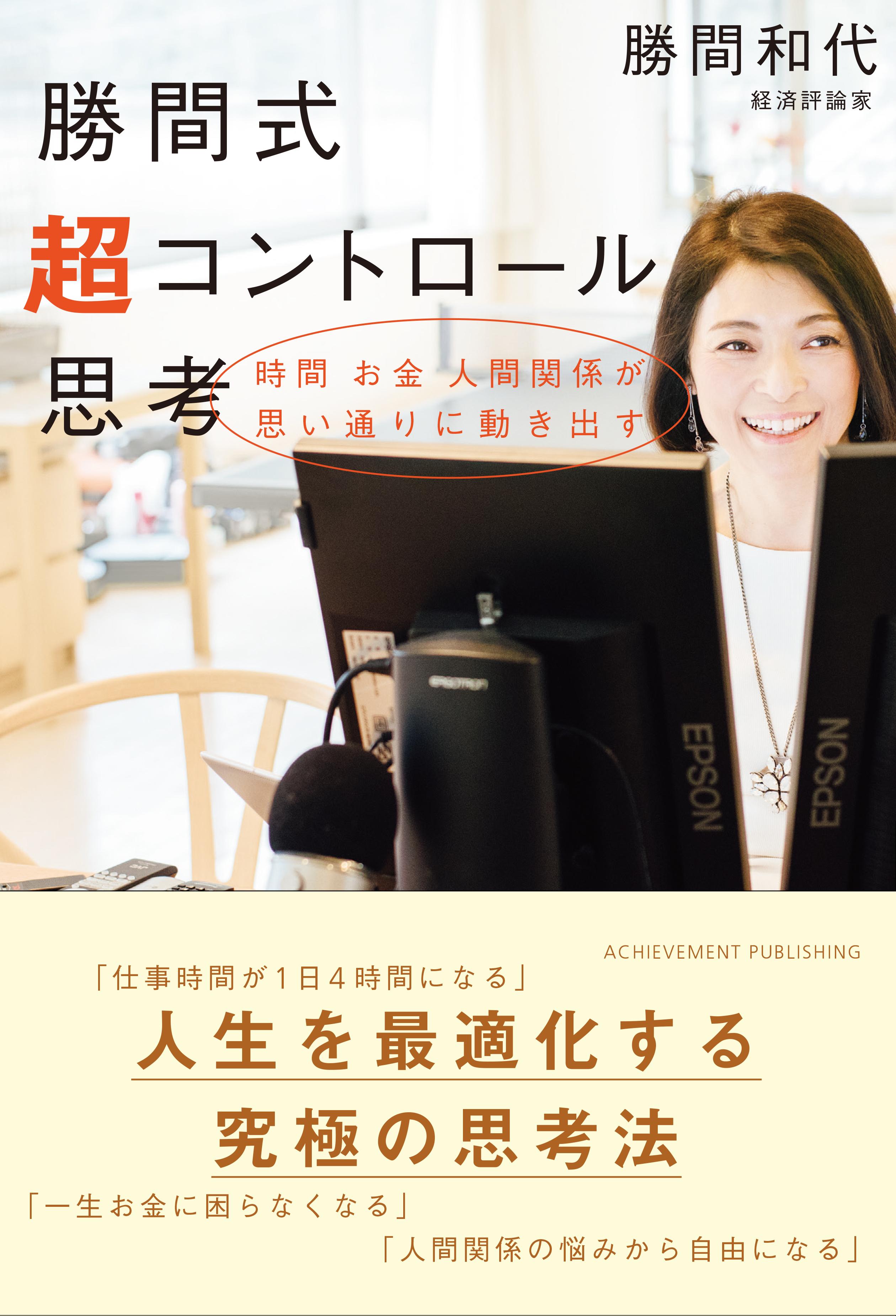 「勝間式超コントロール思考」出版記念講演会
