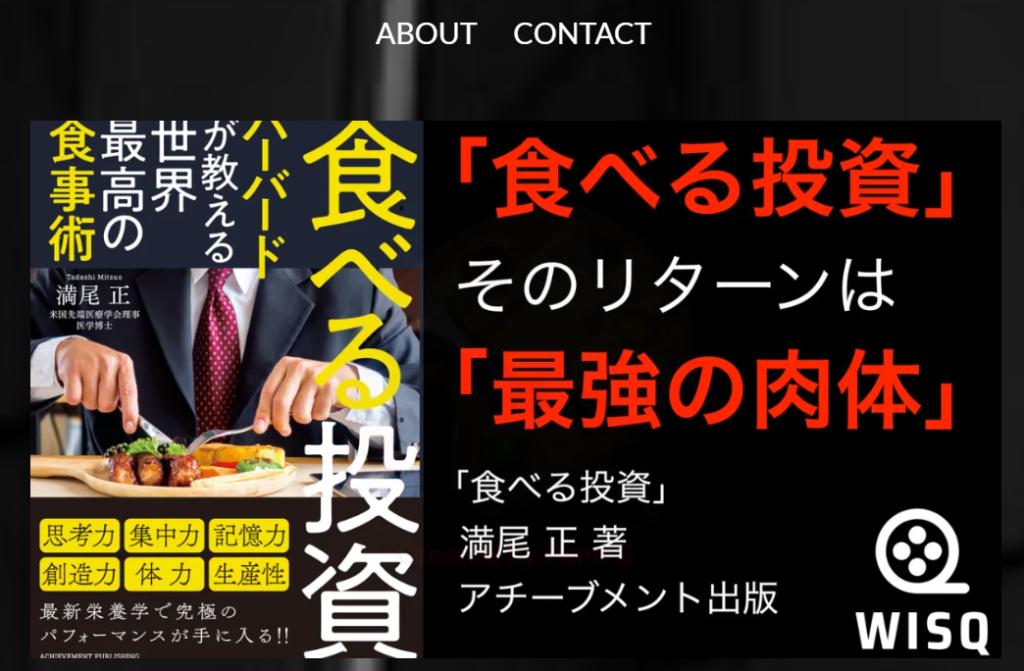 【食べる投資】メディア掲載情報