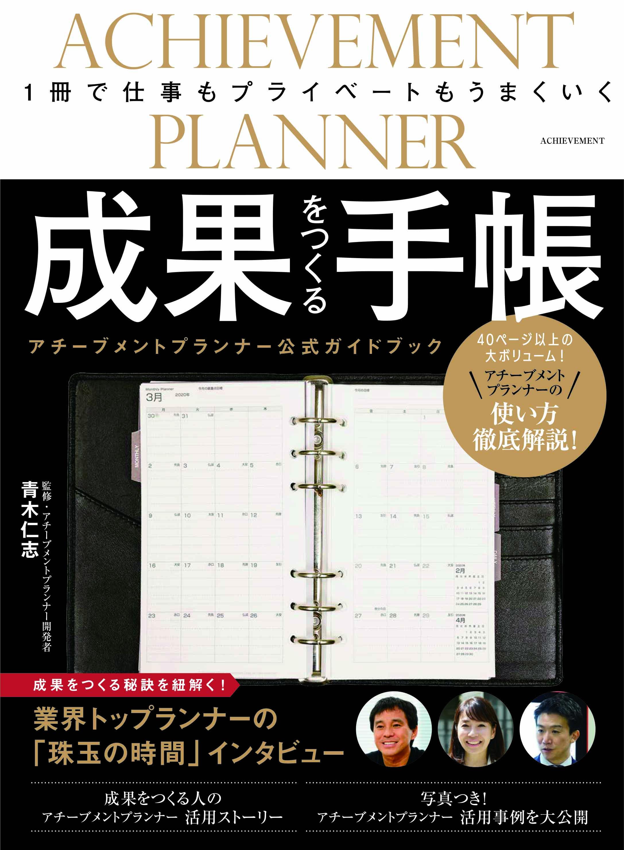 成果をつくる手帳 アチーブメントプランナー公式ガイドブックの画像1