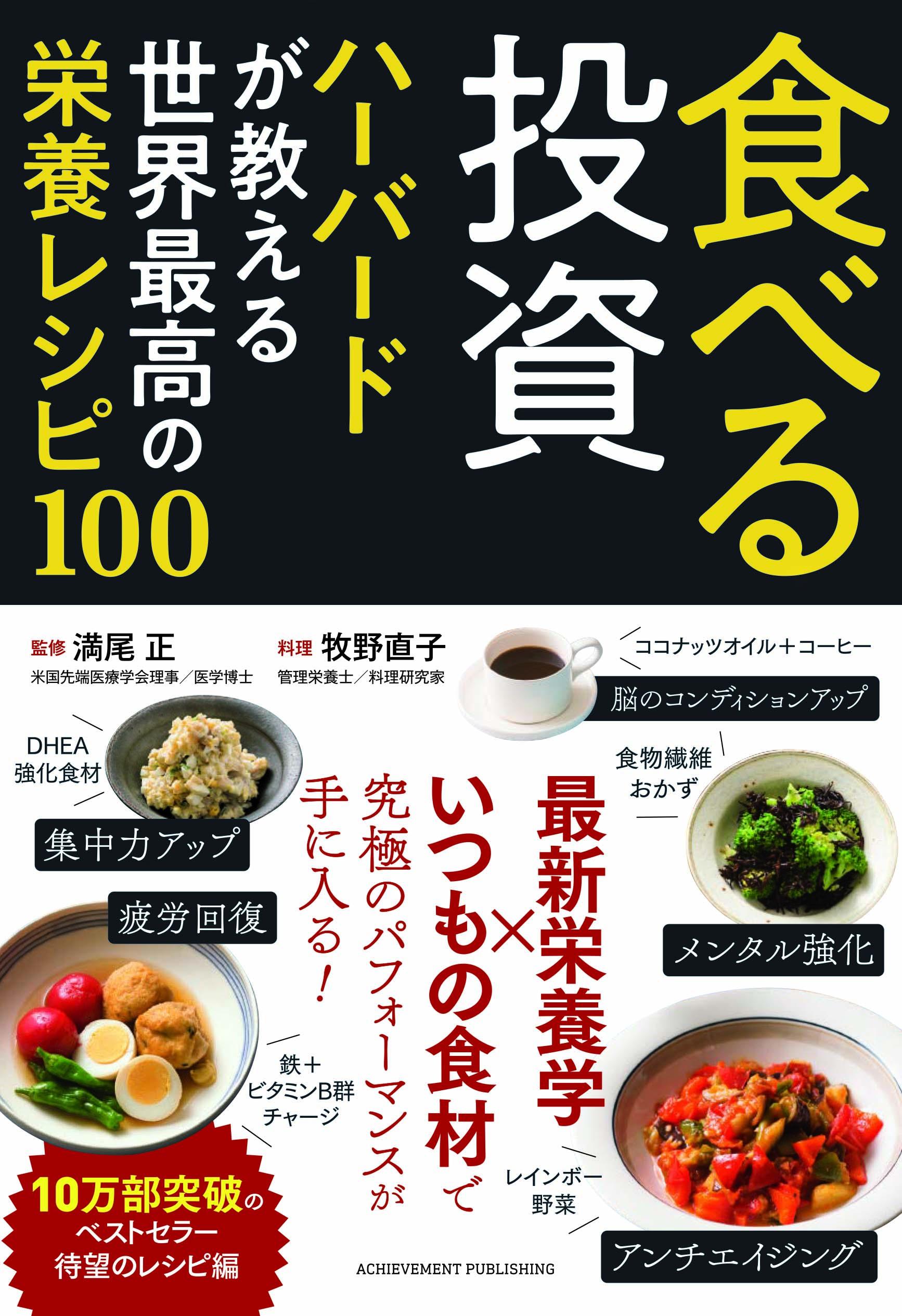 食べる投資 ハーバードが教える世界最高の栄養レシピ100の画像1