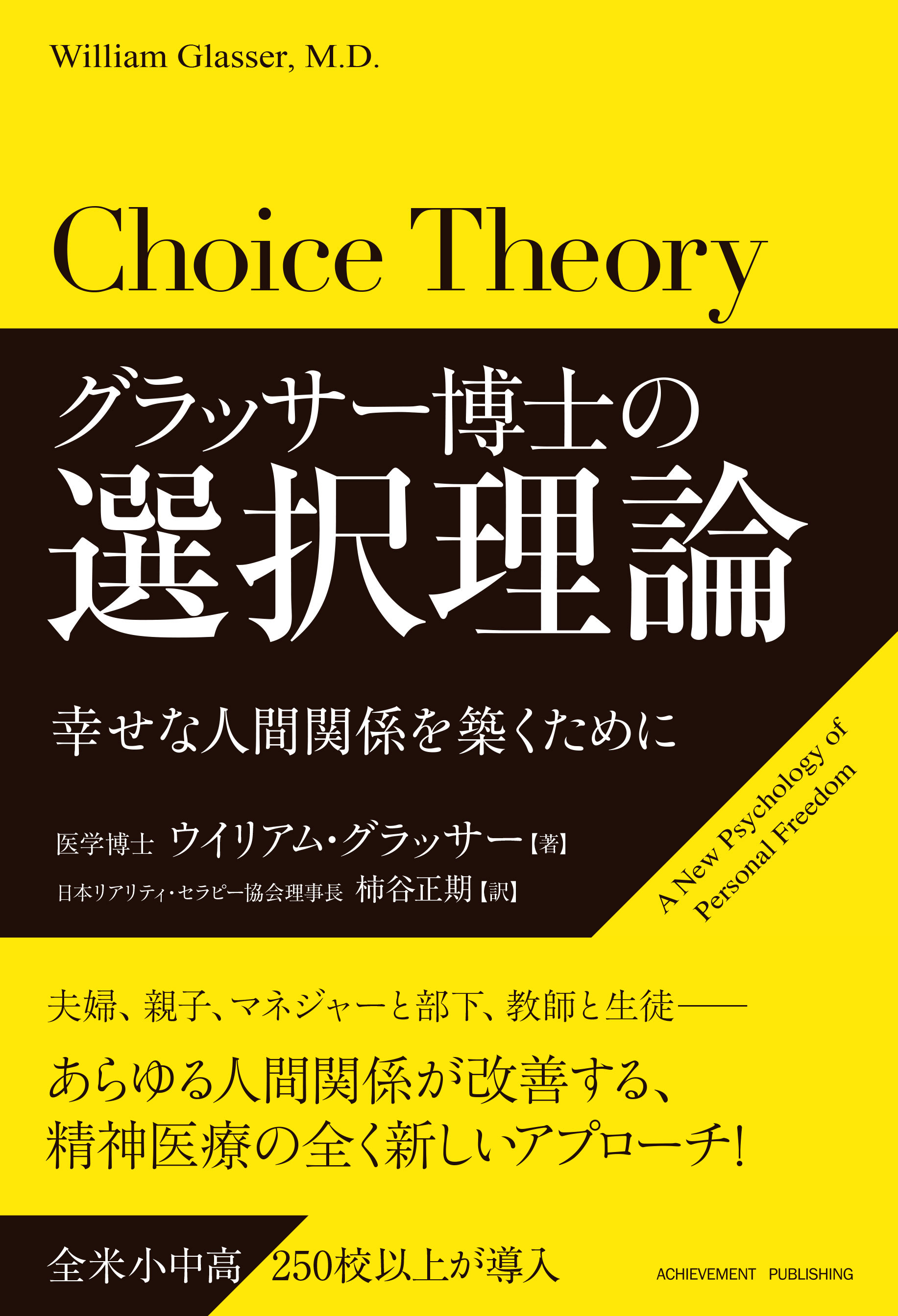 グラッサー博士の選択理論の画像1
