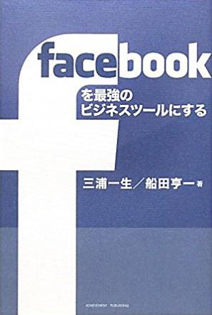 facebookを最強のビジネスツールにするの画像1