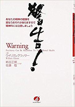 警告! あなたの精神の健康を損なうおそれがありますので 精神科には注意しましょうの画像1