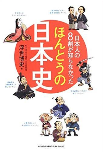 日本人の8割が知らなかったほんとうの日本史の画像1