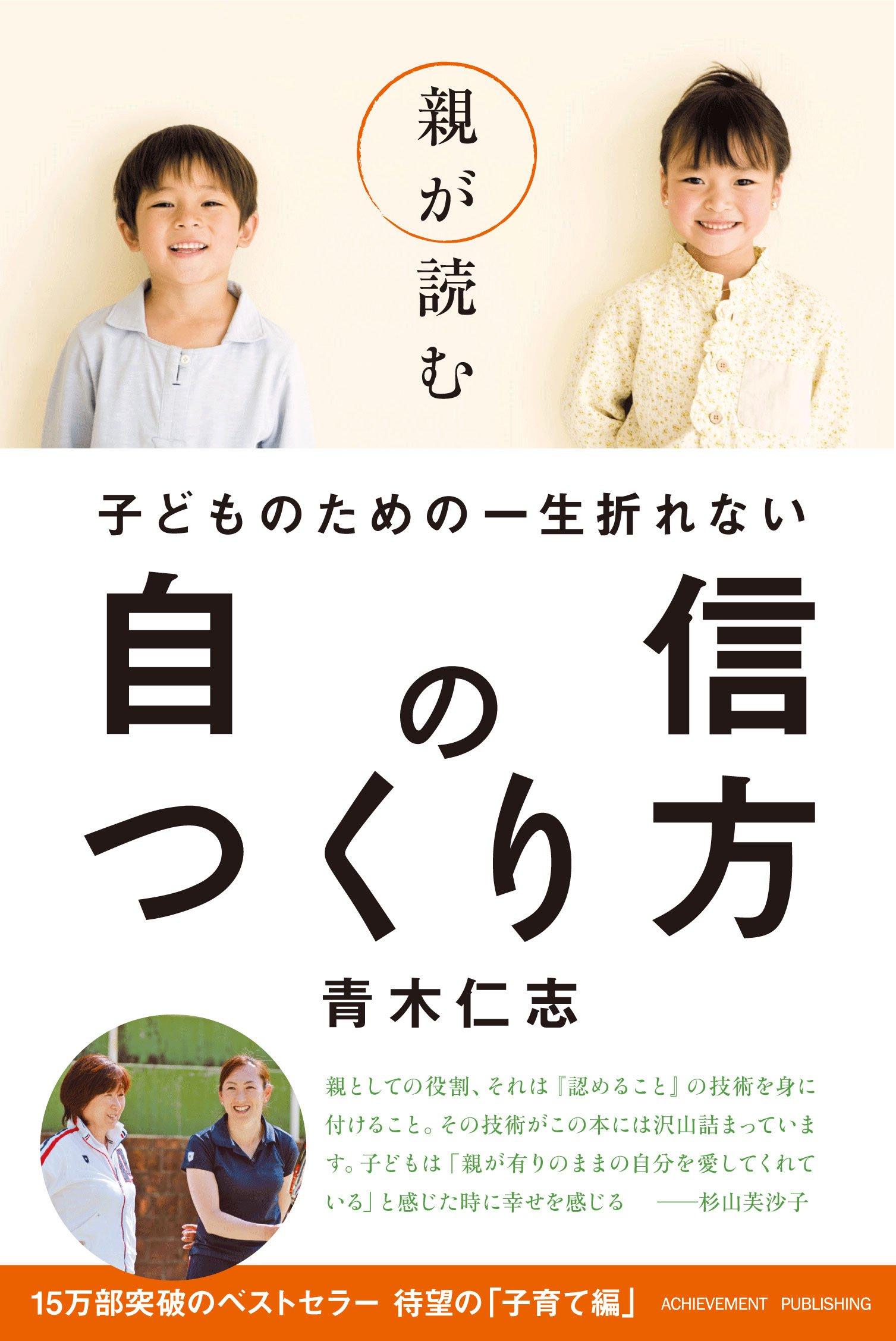 親が読む子どものための一生折れない自信のつくり方の画像1