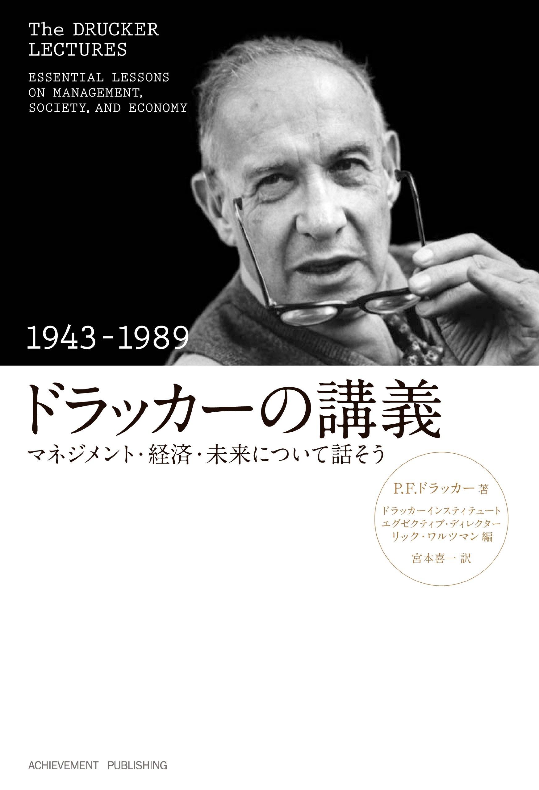ドラッカーの講義(1943-1989) ~マネジメント・経済・未来について話そう~の画像1