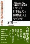 徳洲会はいかにして 日本最大の医療法人となったのか ~創設者徳田虎雄に迫