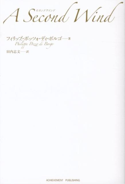 A Second Windの画像1