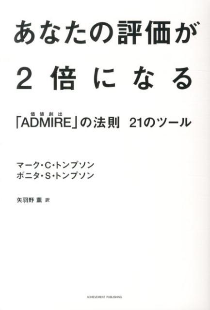 あなたの評価が2倍になる ~「ADMIRE」の法則21のツール~の画像1
