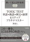 TOEIC&TEST 単語→熟語→例文→演習 プラチナマスタ