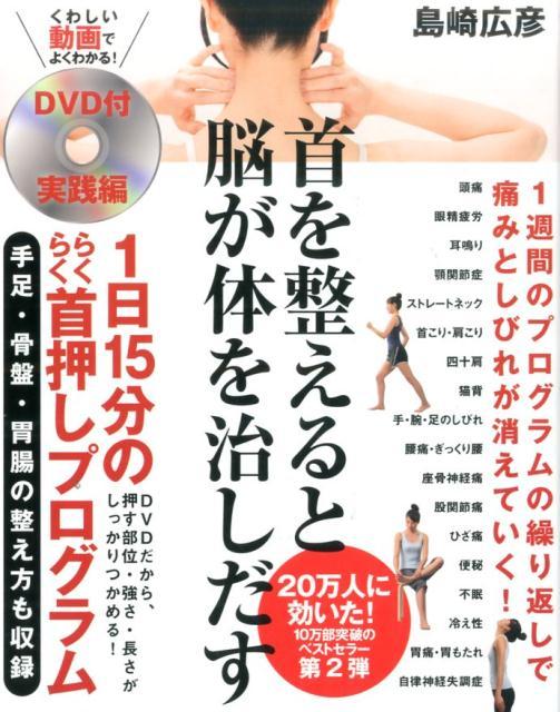 【DVD付実践編】首を整えると脳が体を治しだす 1日15分のらくらく首押しプログラムの画像1