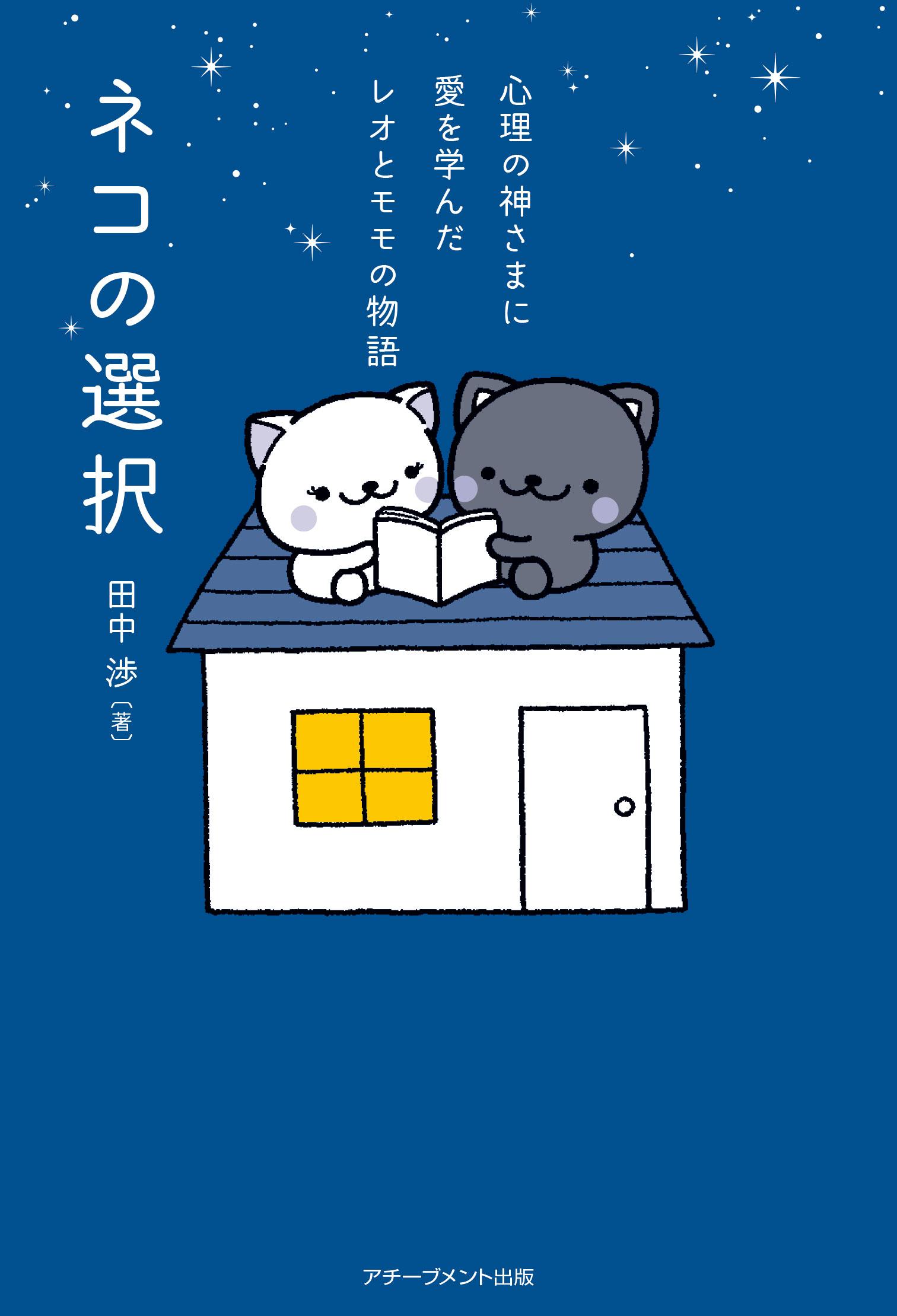 ネコの選択 ~心理の神さまに愛を学んだレオとモモの物語~の画像2