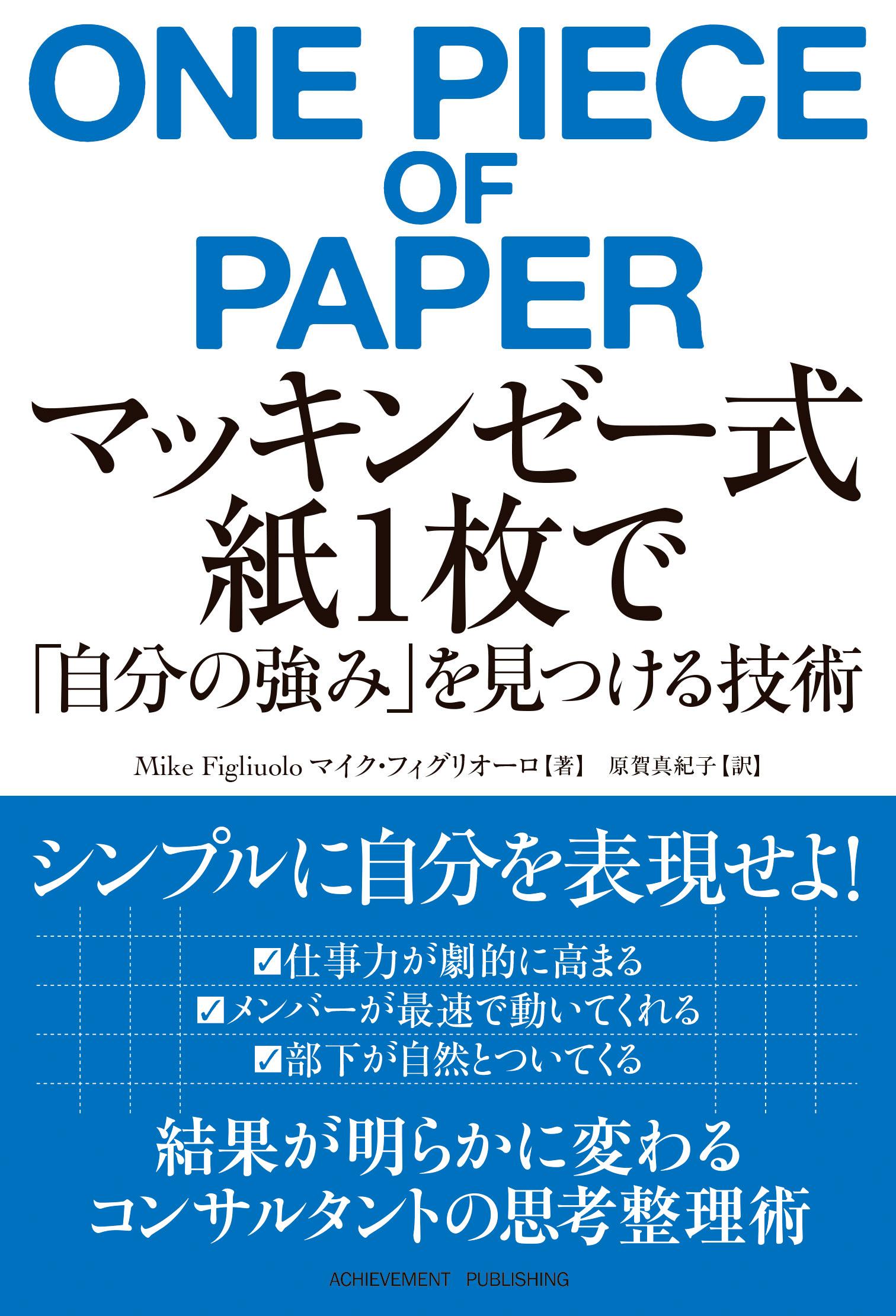 マッキンゼー式 紙1枚で「自分の強み」を見つける技術の画像1