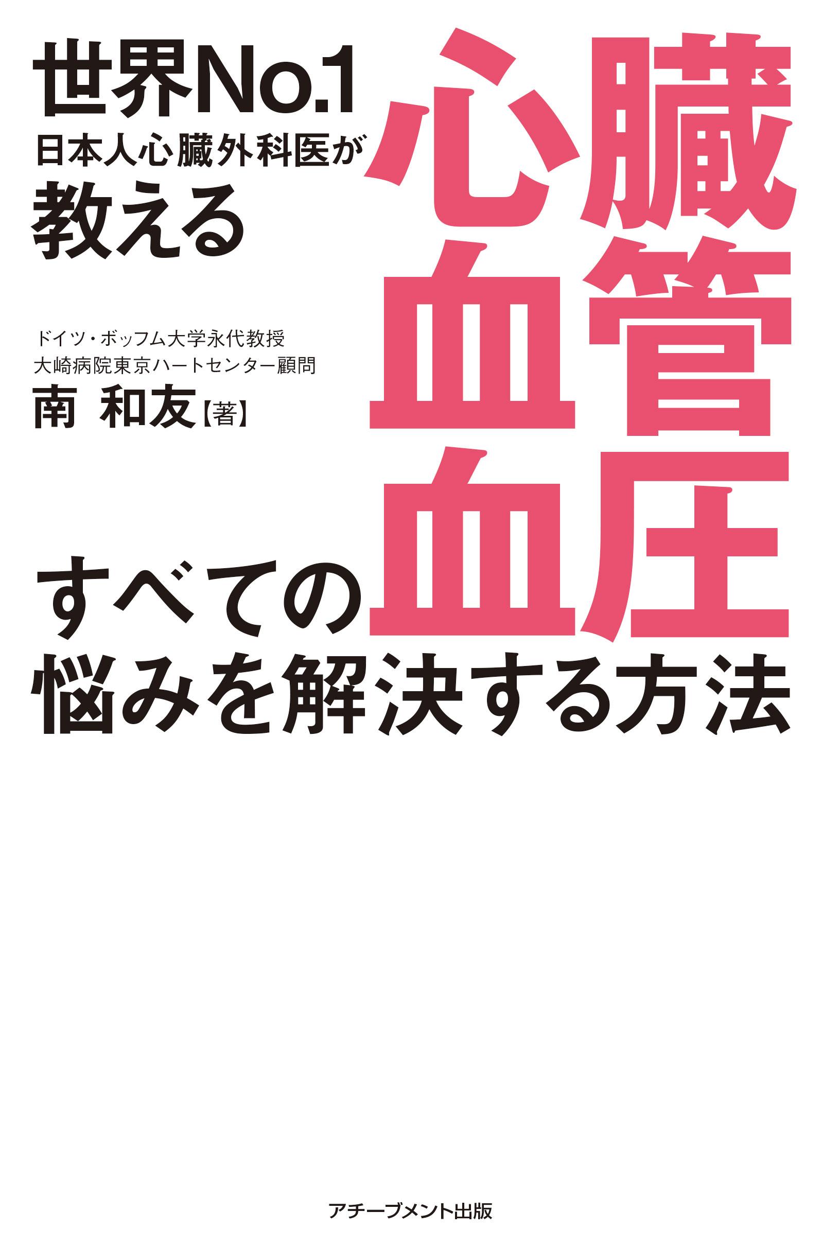 世界No.1日本人心臓外科医が教える心臓・血管・血圧すべての悩みを解決する方法の画像2